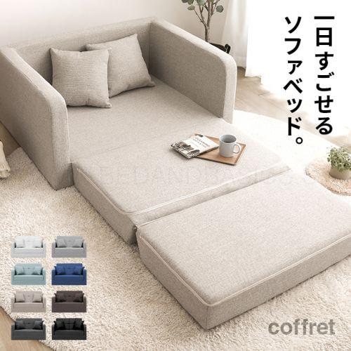 Hisaki Anese Floor Sofa Bed