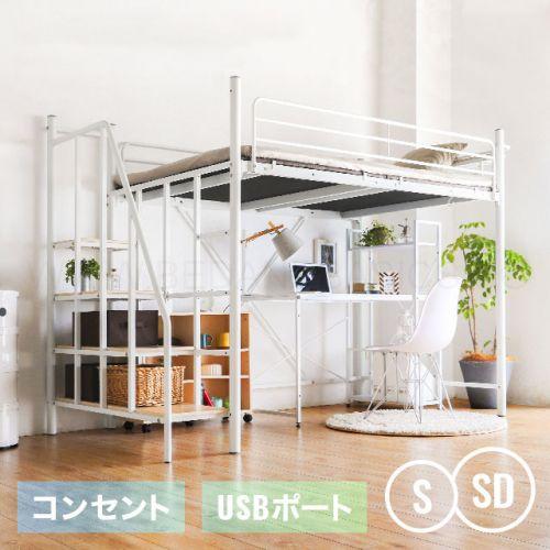 Linie Japanese Metal Loft Bed - Stairs