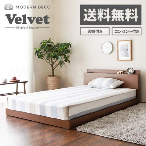 Velvet Bed (Japan Size) | BedandBasics.sg