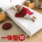 Cocoa Bonnell Spring Mattress & Bed (Japan Semi Double Size)