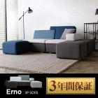 Erno Sectional Sofa