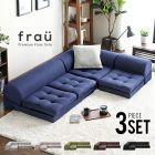 Frau Japanese Floor Sofa Bed