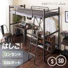 Linie Japanese Metal Loft Bed - Ladder