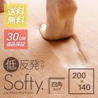 SOFTY Japanese Rug 200x140cm
