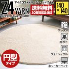 Z4 Yarn Japanese Rug (Circle) 140x140cm