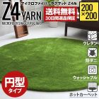 Z4 Yarn Japanese Rug (Circle) 200x200cm