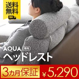 Aqua Sofa Headrest (Single Piece)