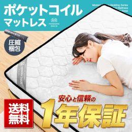 [PRE-ORDER] Modern Deco Pocket Coil Mattress (Japan Size)
