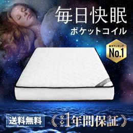 Modern Deco Pocket Coil Mattress (Japan Size)