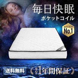 Modern Deco Pocket Coil Mattress (Japan Size)