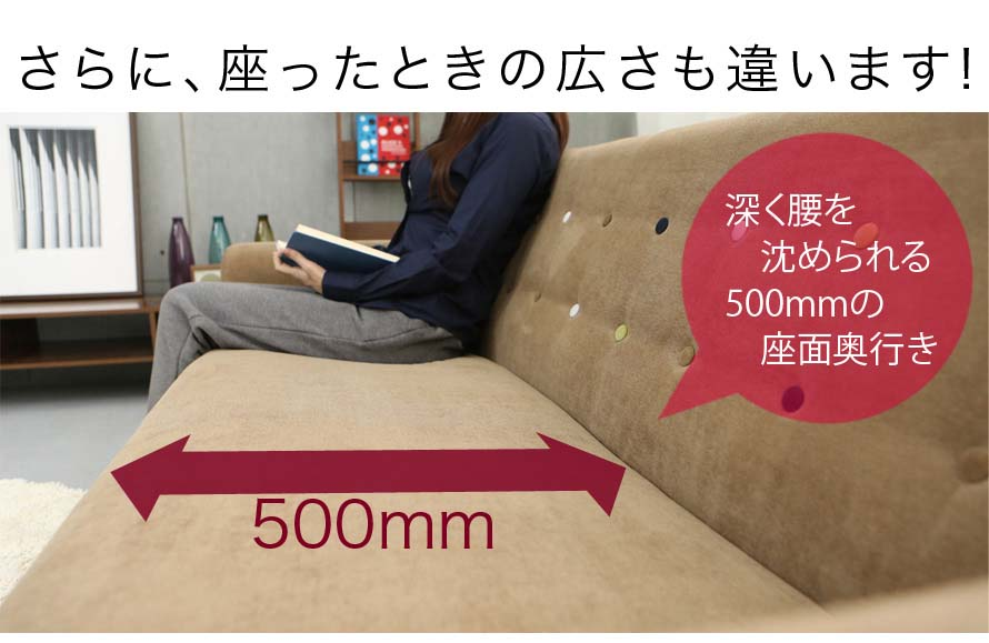 The sofa has a seat depth of 500mm for a comfortable seating experience for the modern family.