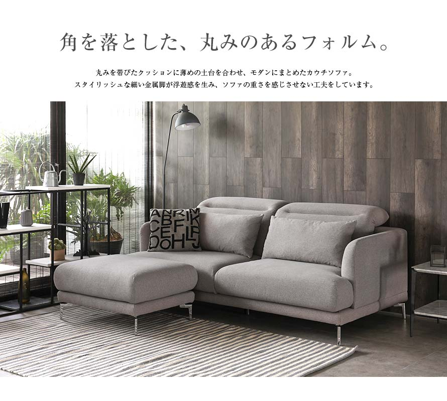 Thin metal legs conjure the illusion of the Ante Sofa floating