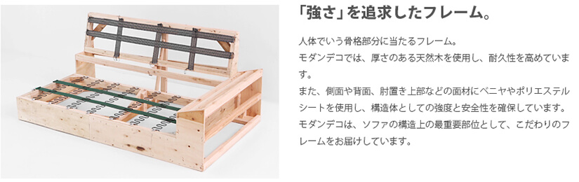 Frame made of solid wood. Reinforced with veneer. Strong and sturdy structure.