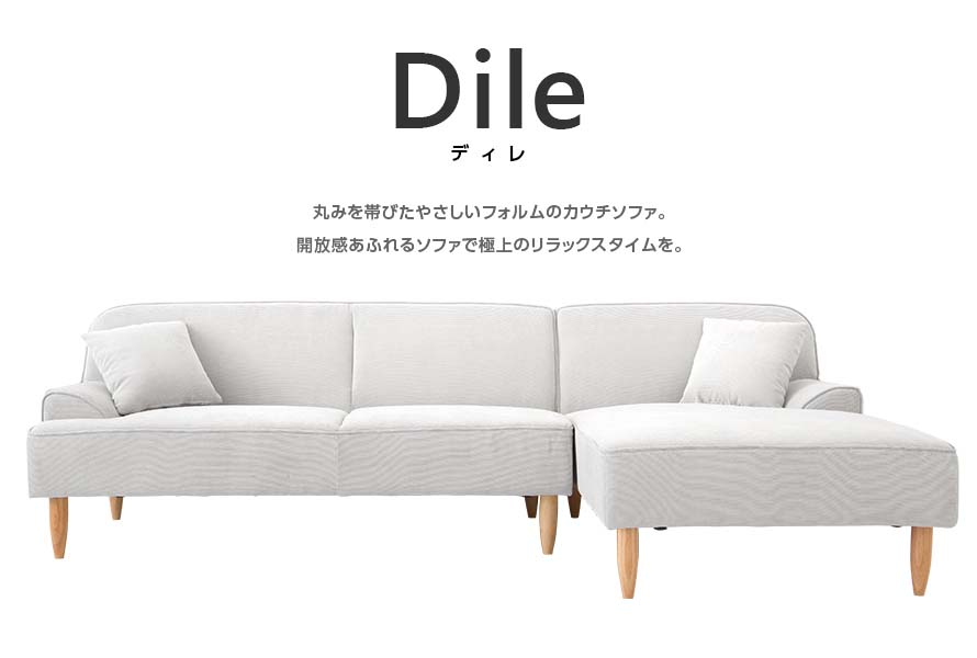 Dile couch sofa with a rounded and gentle look. A superb relaxing time with a sense of openess