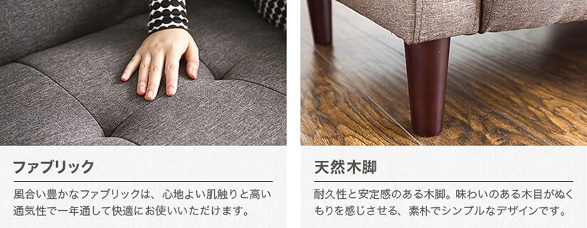 Made from textured fabric. Long lasting. Easy to maintain. Add dimensionality to the sofa's design.