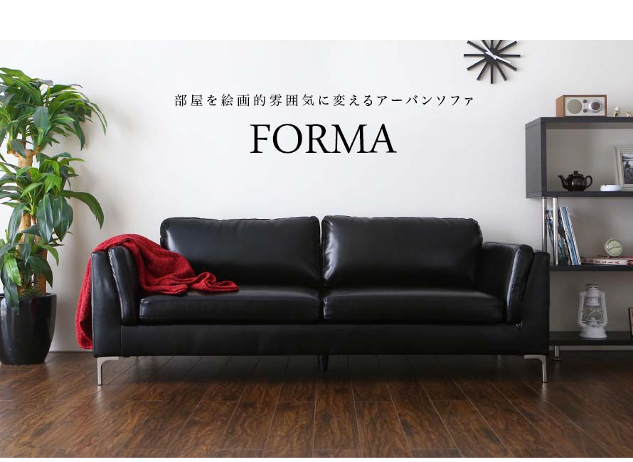 The Forma Sofa is available exclusively at Nuloft and Bedandbasics.sg