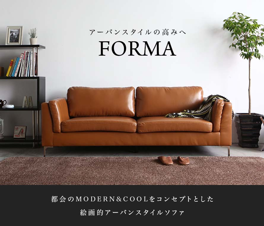The Forma leather sofa is modern and cool. It is suitable for scandinavian and industrial style living rooms.