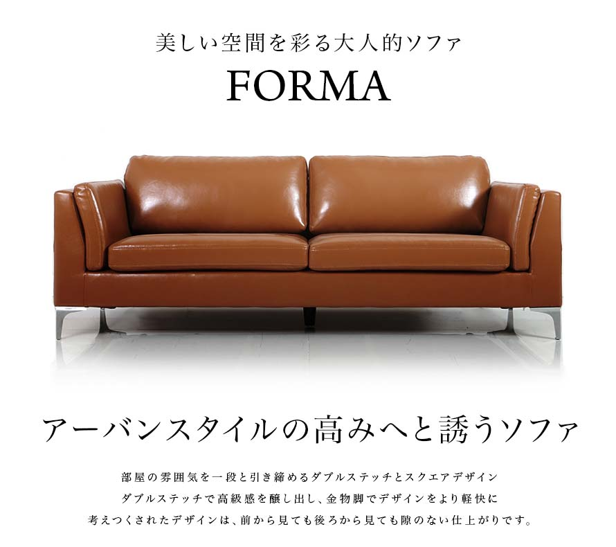 The Forma sofa has double stitching and brings out a sense of quality and modern design. The metal legs makes the Sofa look classy and elegant.