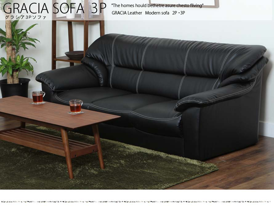The Gracia leather sofa is a modern looking sofa and is available in 2 seater and 3 seater options.