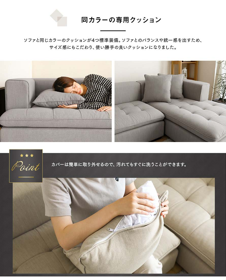 The sofa set includes 4 cushions of the same color. The cushion is comfortable and a delight to rest upon.