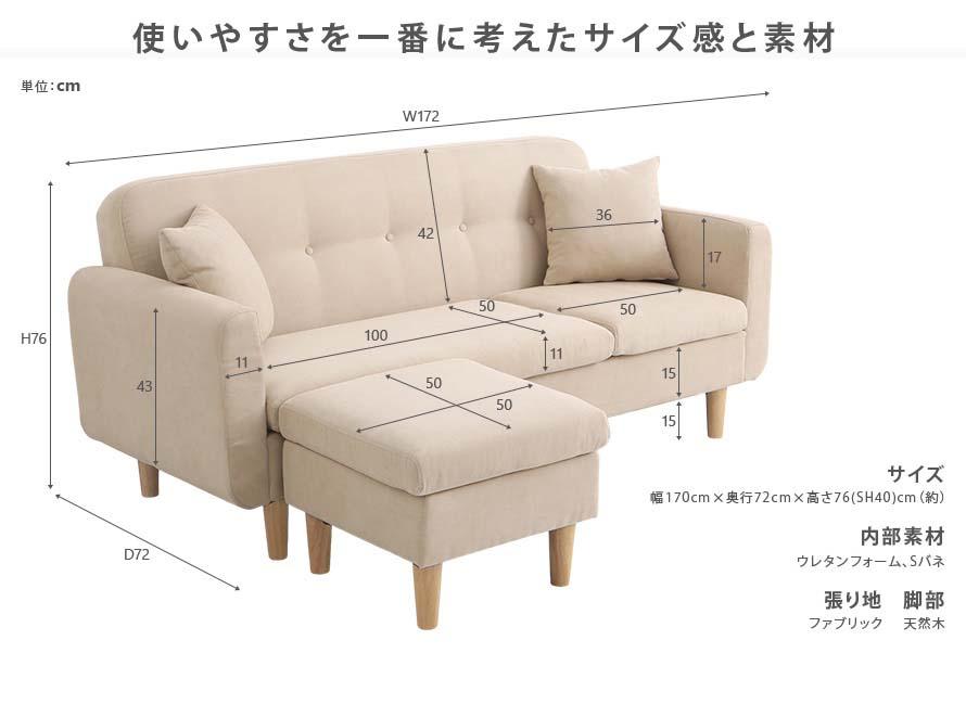 Leuven Sofa dimensions
