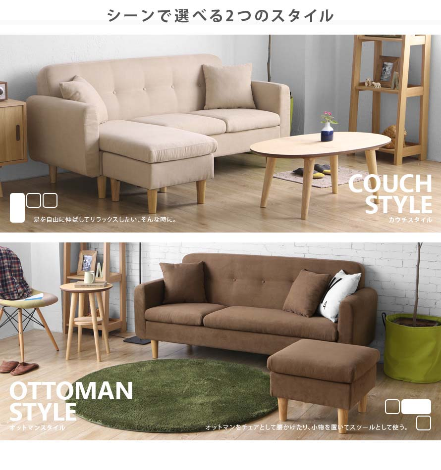 Leuven Sofa Couch and Ottoman Style