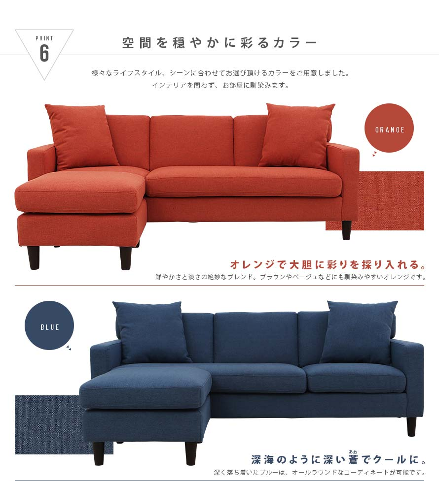 The Lisbon Fabric sofa in Orange and Blue Colors.