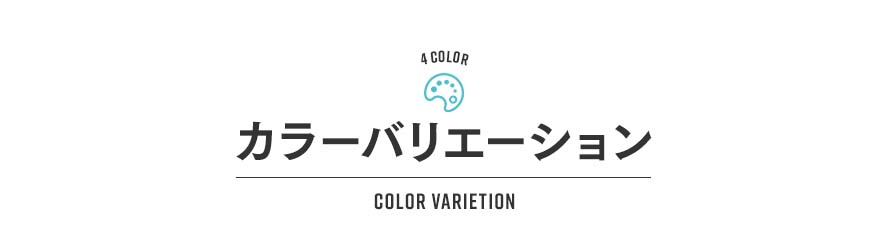 Four colors to choose from - Color varietion