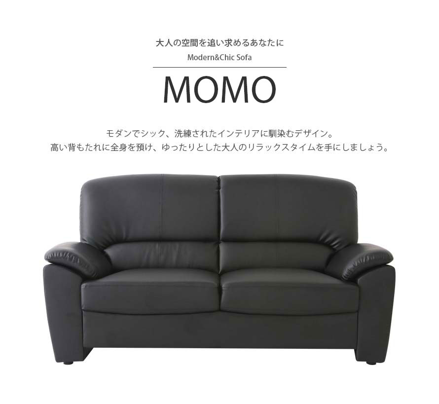 The MOMO sofa has a high backrest that improves seating comfort.