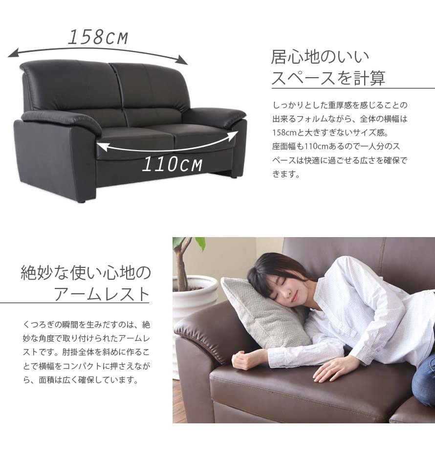 The overall width is 158cm which is not too big. The seat width is 110cm. An adult can seat on it comfortably. The armrest is attached at an angle that makes it confortable.