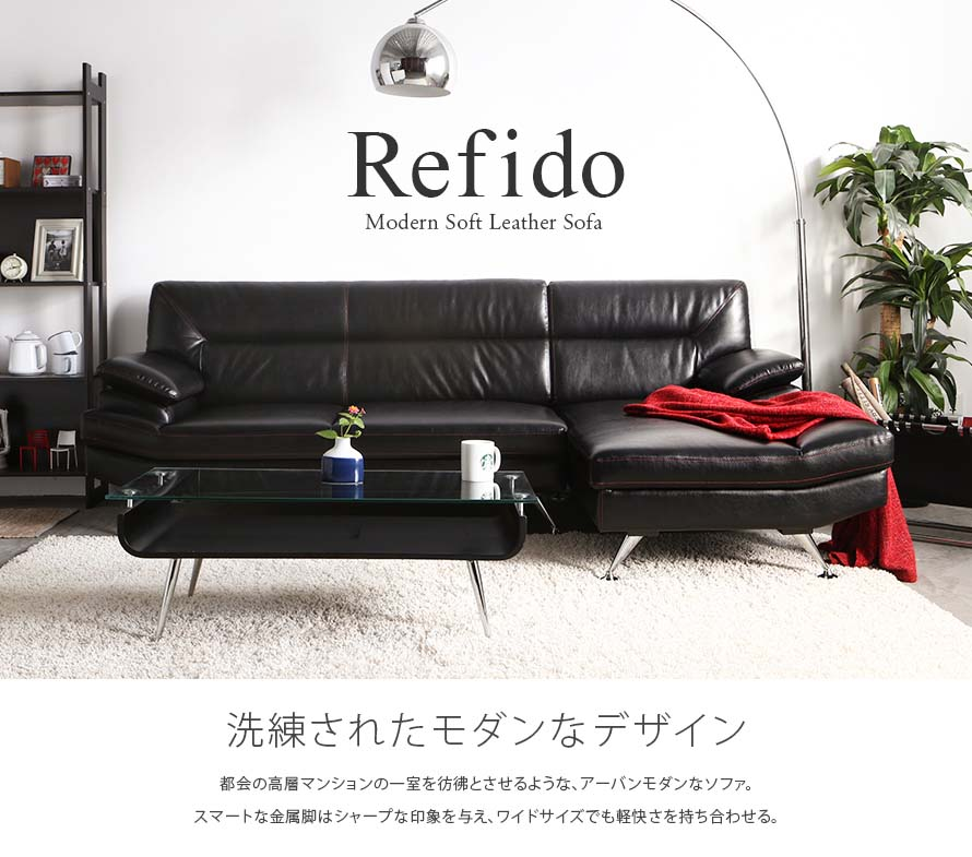 The Refido Sofa by Nuloft and bedandbasics.sg is a modern soft leather Japanese Sofa.