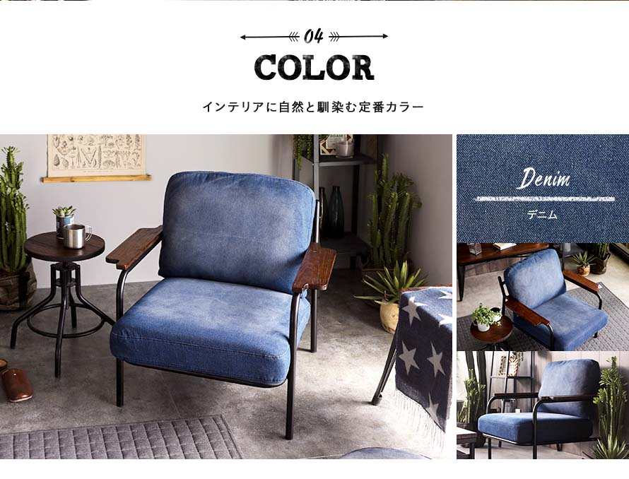 Blue denim fabric armchair