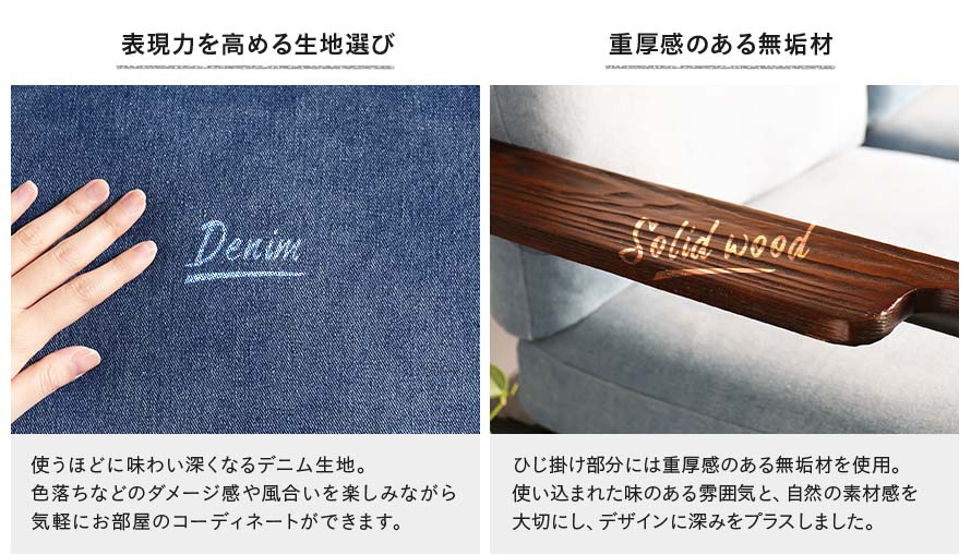high quality denim fabric, solid natural wood armrest.