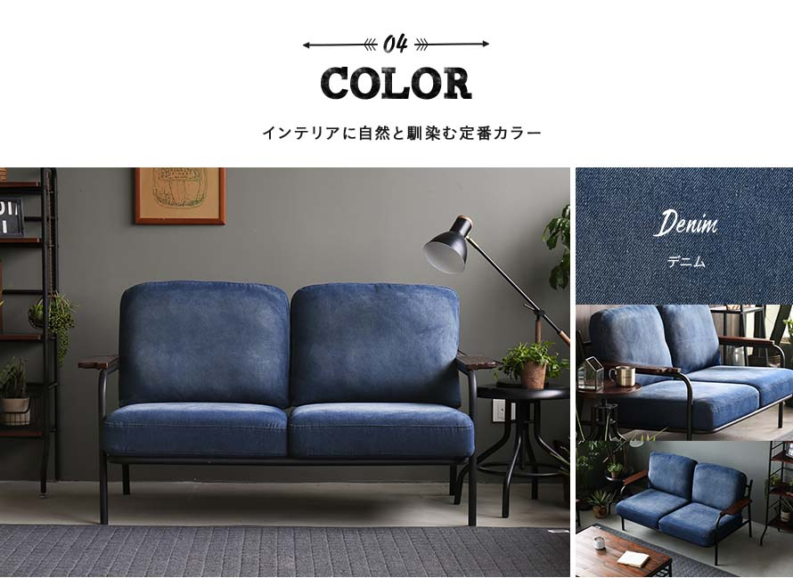 blue denim fabric love seat