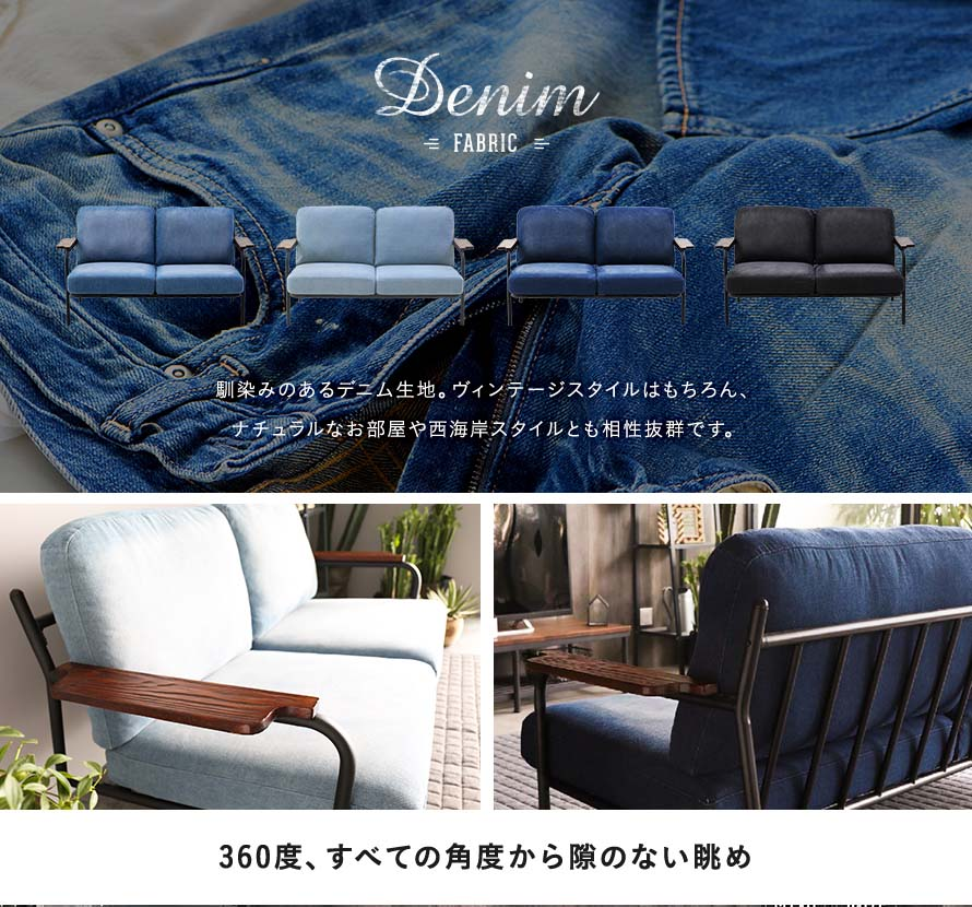 jeans fabric is used to upholster the sofa
