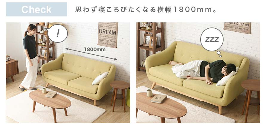 1800mm wide sofa