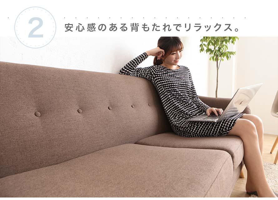 Turfed sofa backrest