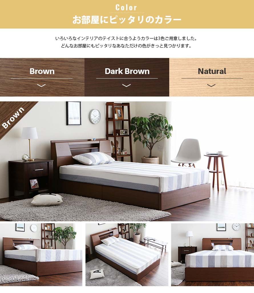 Perfect bed colors for your room. The 3 colors are available to suit your style and interior design. Choose between brown, dark brown and natural wood finishing colors.