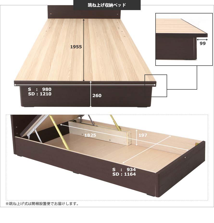 Measurements of the flip-up storage Feliz Bed.