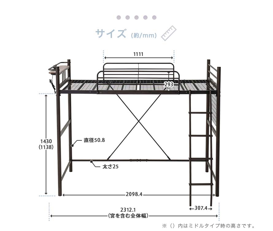 The Linie metal ladder bed front measurements in mm