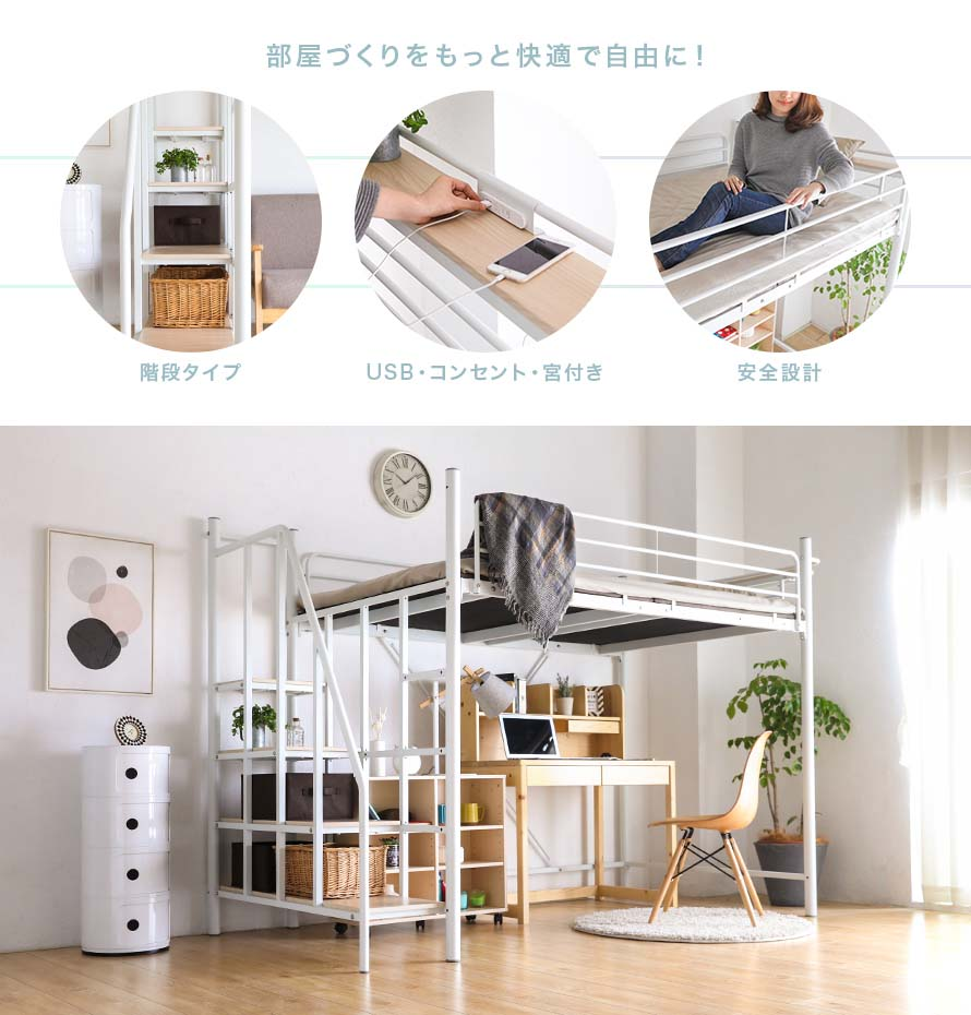 Stairs can be used for Storage. USB port provided, safety handrails to prevent falling