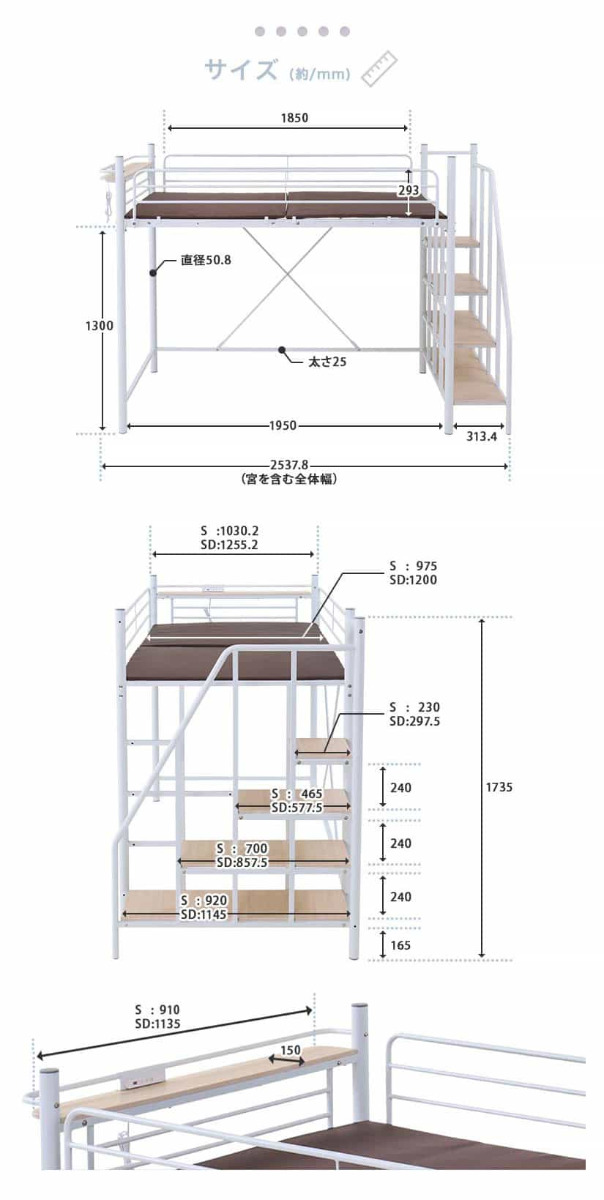 Dimensions of the Linie Loft Bed