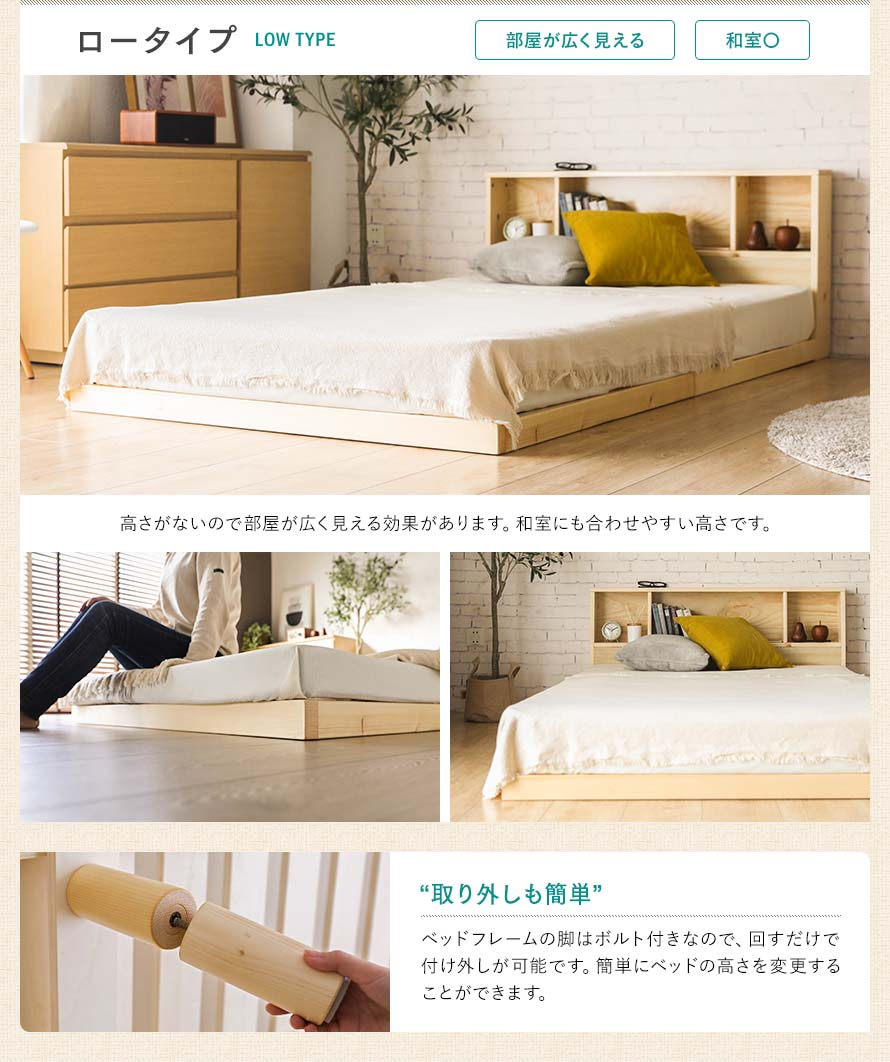 The legs can be easily detached and removed. At its lowest height, the bed frame stands at 68mm tall.