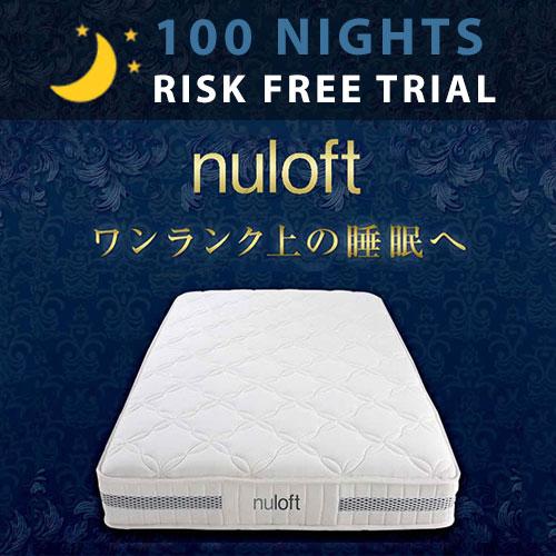 Nuloft Ultra Dense Pocket Coil Mattress 100 Nights Free Trial